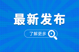 2020年内蒙古通辽开发区教师人才引进公告